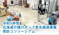 平成30年度北海道介護ロボット普及推進事業受託コンソーシアム