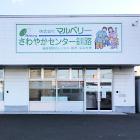 さわやかセンター釧路外観