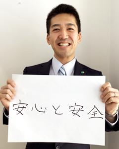 さわやかセンター室蘭登別 センター長 鮎沢 弘志