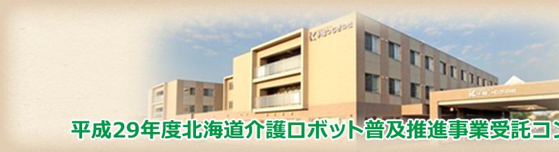 平成29年度北海道介護ロボット普及推進事業受託コンソーシアム