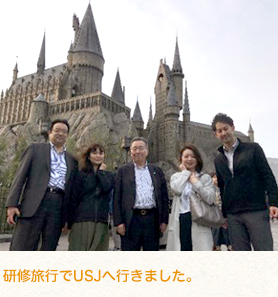 研修旅行でUSJへ行きました。