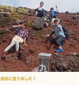旭岳に登りました!