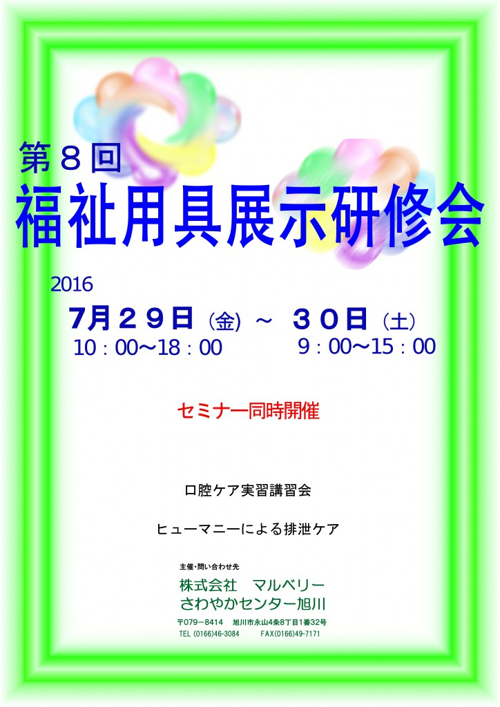 第8回福祉用具展示研修会