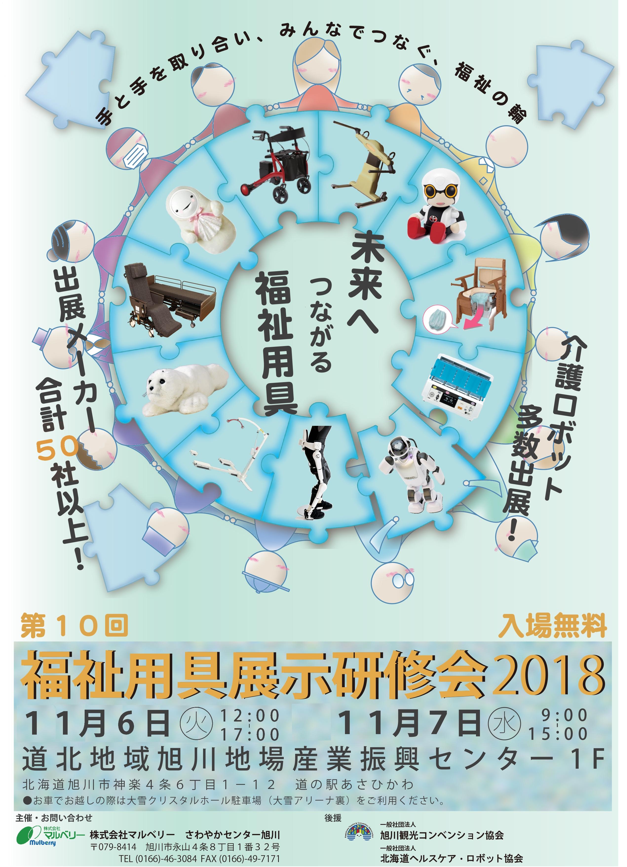 第10回福祉用具展示研修会を開催...