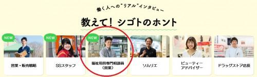 渡邊さん記事