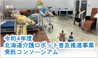令和2年度北海道介護ロボット普及推進事業受託コンソーシアム