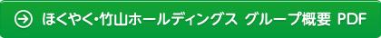 ほくやく・竹山ホールディングス グループ概要 PDF