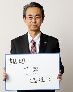 さわやかセンター釧路 センター長 川口 雅弘