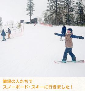 職場の人たちでスノーボード・スキーに行きました!