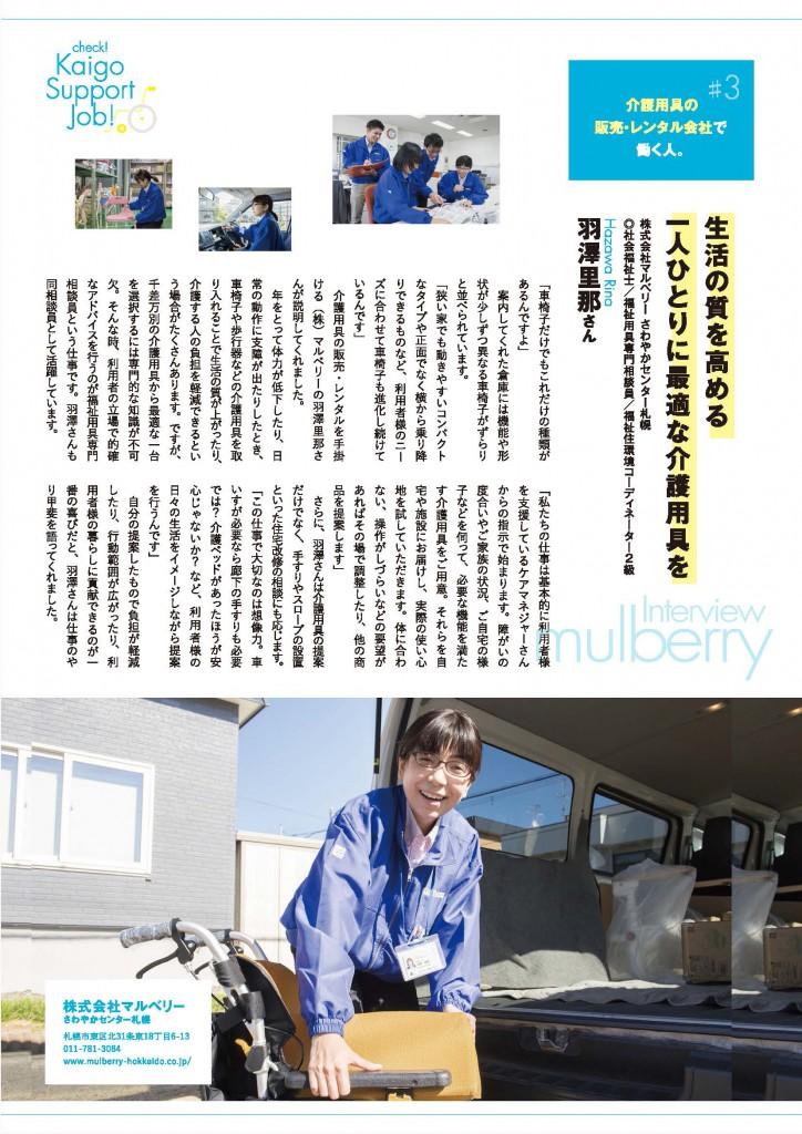 jk151207_kaigo_p4