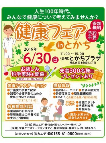 20190630_健康フェアinとかち